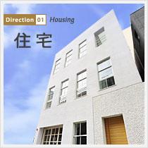 住宅direction