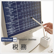 税務direction