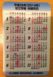 魚河岸カレンダー